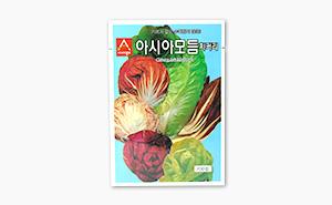 아시아모듬치커리 씨앗 (700립)